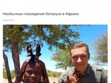 Интервью газете Белорусы и рынок